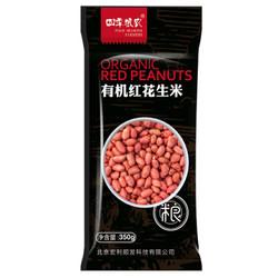 四季粮农  五谷杂粮  有机红花生米350g *2件