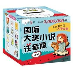 《国际大奖小说注音版》(20册)