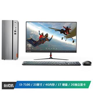 联想(Lenovo) 天逸510台式办公电脑整机(I3-7100 4G内存 1T硬盘 2G独显)23英寸显示器