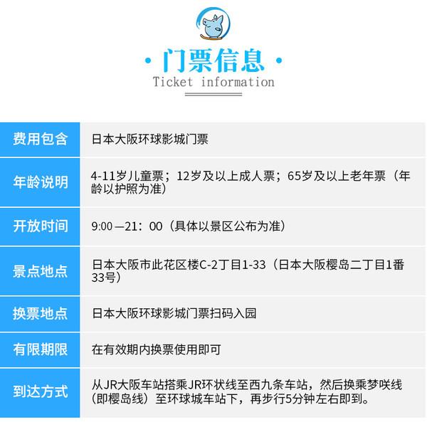 日本大阪环球影城USJ 大门票(可加购快速票)