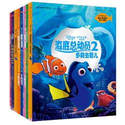迪士尼系列套装8册