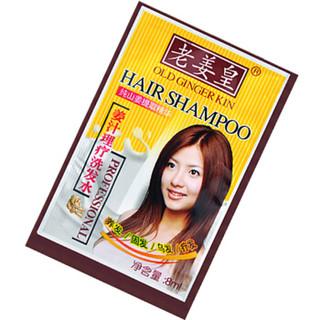 博倩 老姜皇姜汁理疗洗发水 8ml*3包