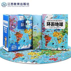 《超好玩的科普拼图书 环游地球》
