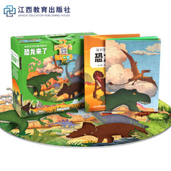 《超好玩的科普拼图书 恐龙来了 》