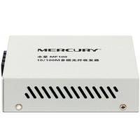 MERCURY 水星 MF100 多模光纤收发器