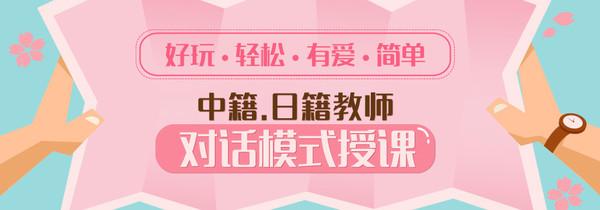 沪江网校 从零开口说日语 爽学班