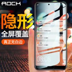 洛克(ROCK)华为P20 Pro手机膜 全屏覆盖非钢化水凝膜 华为P20pro软膜高清防爆手机贴膜