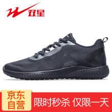 14日10点:双星男鞋跑步鞋夏季运动鞋轻便网面透气减震慢跑鞋 9052 黑色 42