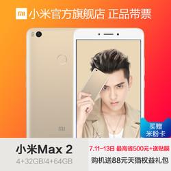 Xiaomi/小米 小米max2平板智能6.44英寸屏幕大电量全网通游戏手机