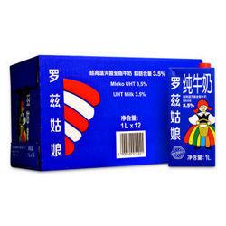 Lowicz 罗兹姑娘 全脂纯牛奶 (1L*12盒)