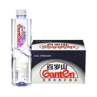 Ganten 景田 百岁山 矿泉水 570ml*24瓶