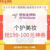 京东全球购 个护美妆 毕业整妆再出发 抢满199-100元神券,叠加满199-100元、3件5折满减