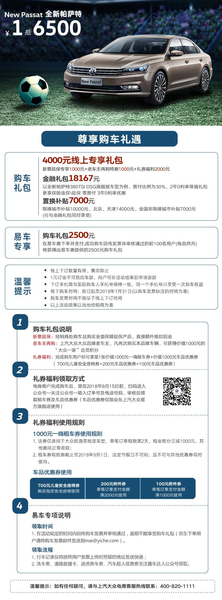 购车必看:上汽大众 全新帕萨特 线上专享优惠 1元享6500元优惠(