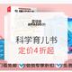 亚马逊中国 primeday 镇店之宝 科学育儿精品图书