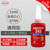 Henkel 汉高 螺丝锁固胶 50ml