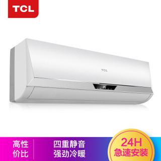 TCL KFRd-23GW/BF33-I 小1匹 冷暖 定速 壁挂式空调
