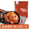 阿品 酱卤猪蹄子 熟食 猪手 180g  19.9元包邮(需用券)