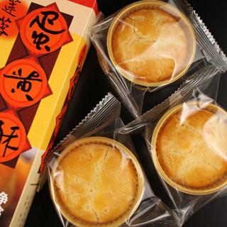 陶陶居 莲蓉蛋黄酥 300g(纸盒)