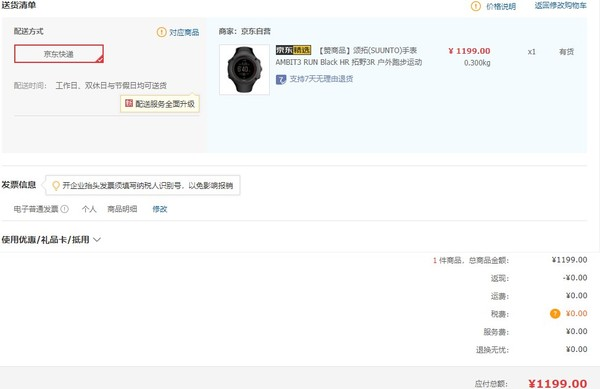 SUUNTO 颂拓 AMBIT3 RUN Black HR 拓野3R 户外智能手表