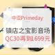 必看活动、中亚Prime会员:亚马逊中国 Primeday耳机音箱专场 QC30再到1699元,大量音箱低价再临