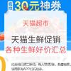天猫超市 天猫生鲜好价汇总  牛肋排12.5元/斤,山竹6.8元/斤,牛油果3.2元/只,附组合购买建议~