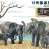 Terra 动物模型 非洲象家族 99元