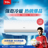 19日:TCL 1.5匹 定频 3级能效 冷暖 静音 天阔系列 挂机空调 KFRd-35GW/EL13 1799元
