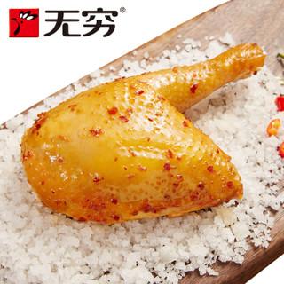 无穷 盐焗鸡腿 70g