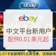 促销活动:eBay中文平台 数码配件促销专场(中文平台首次下单) 苹果原装lightning数据线0.01美元