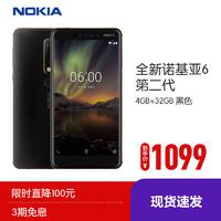 Nokia/全新诺基亚6 第二代 4GB+32GB 黑色