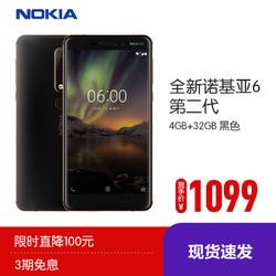 NOKIA 诺基亚6 第二代 4GB+32GB  4G全网通智能收
