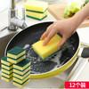 快勤 洗碗刷抹布海绵块 12个 6.9元包邮(需用券)