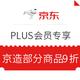 优惠券码:京东 PLUS会员专享折扣券 京造部分商品9折