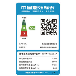 CHANGHONG 长虹 KFR-72LW/DIHW1+A2 3匹 立柜式调柜
