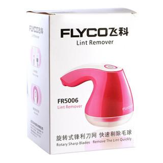 FLYCO 飞科 FR5006 充电式毛球修剪器