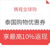 携程全球购 泰国购物优惠券 享最高10%返现