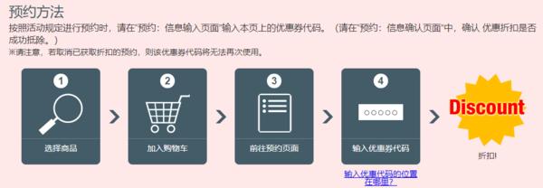 日本知名旅游预订平台 e路东瀛红叶季促销