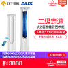 AUX 奥克斯 二级能效 冷暖 WIFI智能 京东微联APP控制 圆柱空调柜机  2匹 3999元包邮(满减)