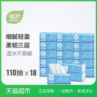 植护 纯木植护 亲肤抽纸 18包 128*175mm*3层*110抽