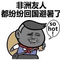 暑假热到自燃,热到会挥发?