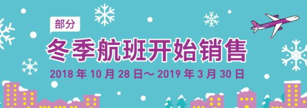 春节/跨年/红叶季几百块的日本机票了解一下?