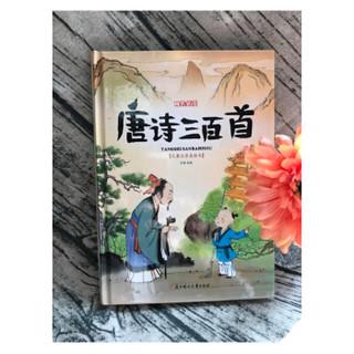 《唐诗三百首》(儿童注音美绘本)
