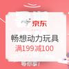 京东 畅想动力玩具旗舰店 儿童玩具 满99减50,满199减100
