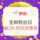 微信端:京东 周五生鲜粉丝日 抽129-30元优惠券