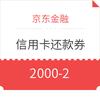 京东金融 信用卡还款券 2000-2