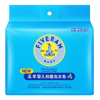 (FIVERAMS)婴儿抑菌洗衣皂200g×6包 肥皂洗衣皂内衣皂婴儿香皂宝宝洗衣皂 (特惠装) 艾草精华 蛋白酶