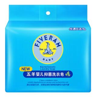 FIVERAMS 五羊 婴儿抑菌洗衣皂 200g×6包