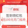 京东 签到领红包兑优惠券 每天签到兑20/50/100元无门槛全品类拼购京券