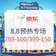 京东 沃尔玛全球购8.8狂欢预热专场
