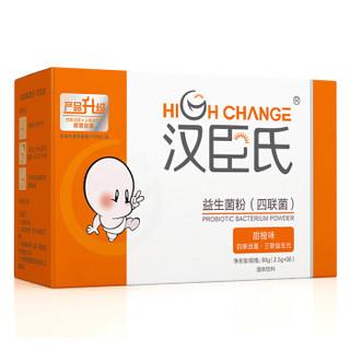 High Change 汉臣氏 益生菌粉 甜橙味 2.5g*36袋